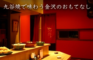 金沢で美味しいひと時を