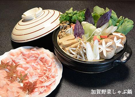 加賀野菜しゃぶ鍋